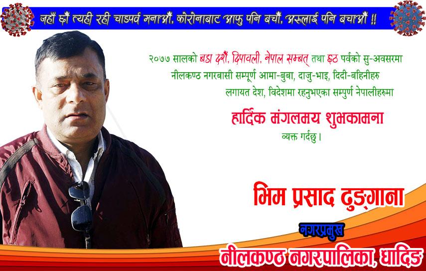 Bhim_Dhungana