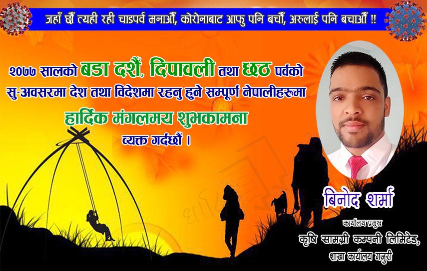 Binod_Sharma