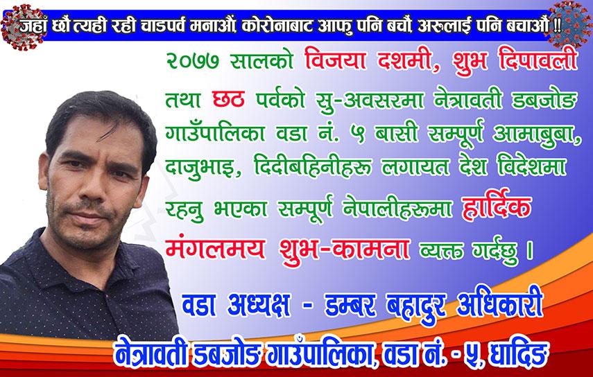 Dambar_Bahadur_Adhikari