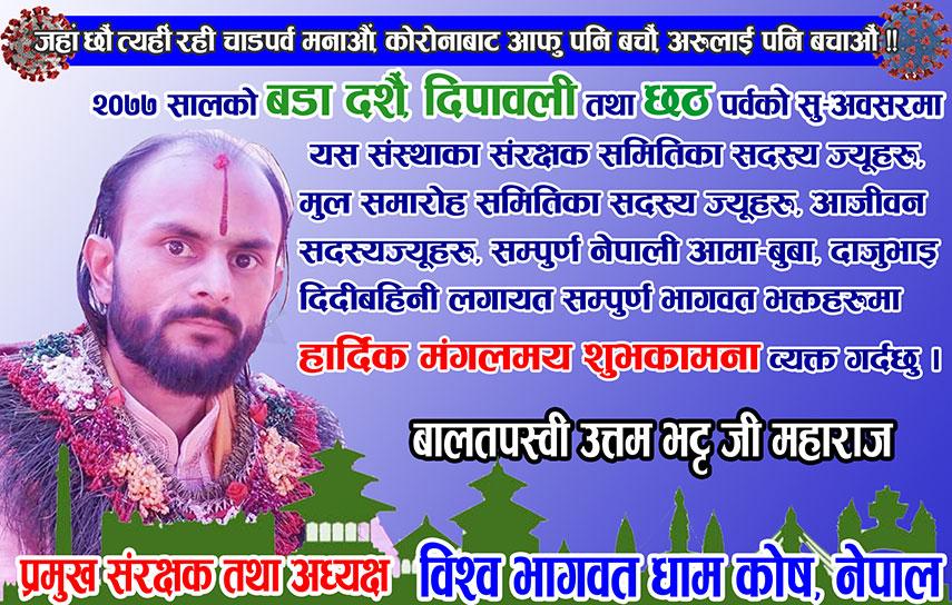 Uttam_Bhatta